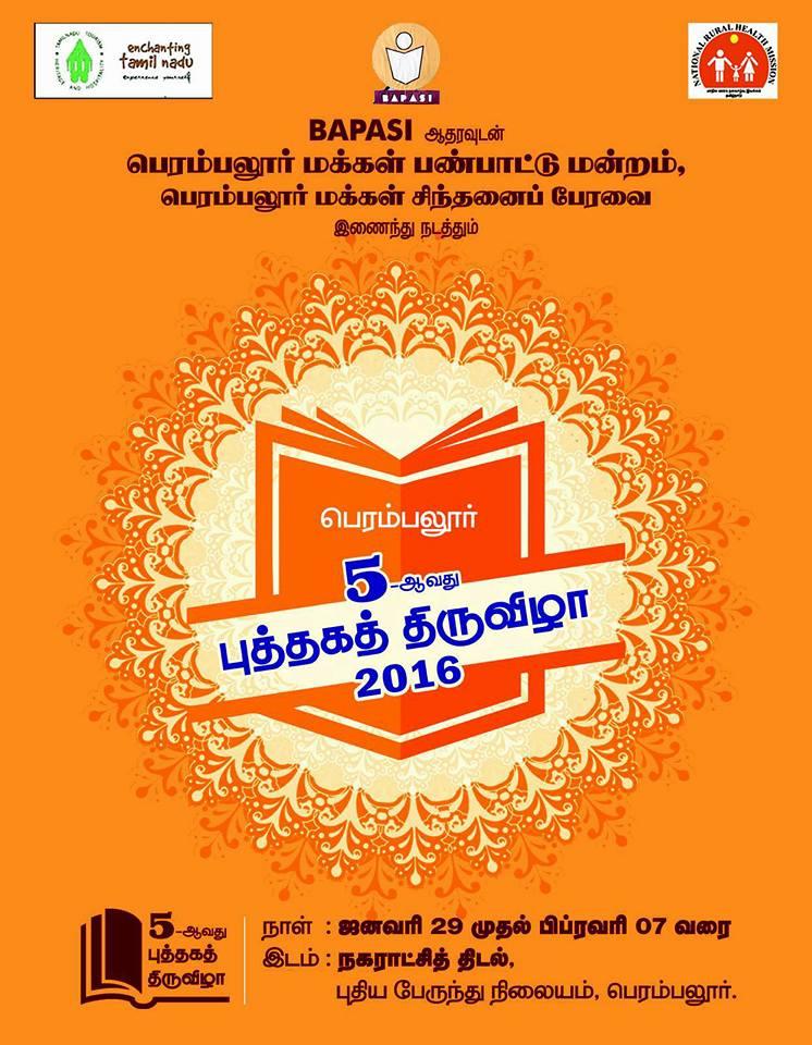 Permbalur Book Fair