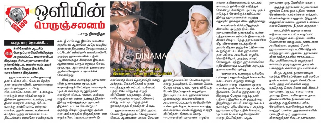 I, the worst of all - 2